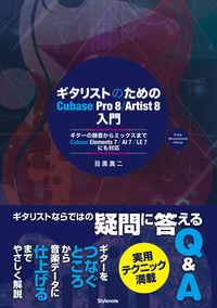 ギタリストのためのCubase Pro 8/Artist 8入門