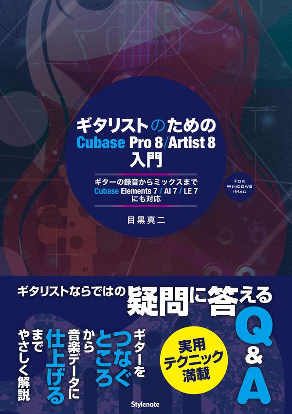 ギタリストのためのCubase Pro 8/Artist 8入門 画像1