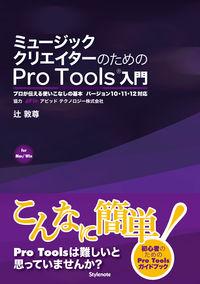 ミュージッククリエイターのためのPro Tools入門