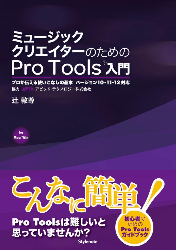 ミュージッククリエイターのためのPro Tools入門 画像1