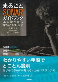 まるごとSONARガイドブック