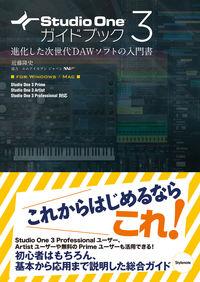 Studio One 3ガイドブック