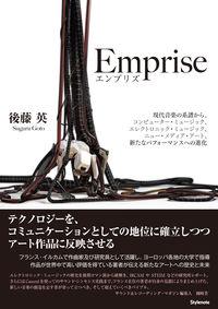 Emprise(エンプリズ)