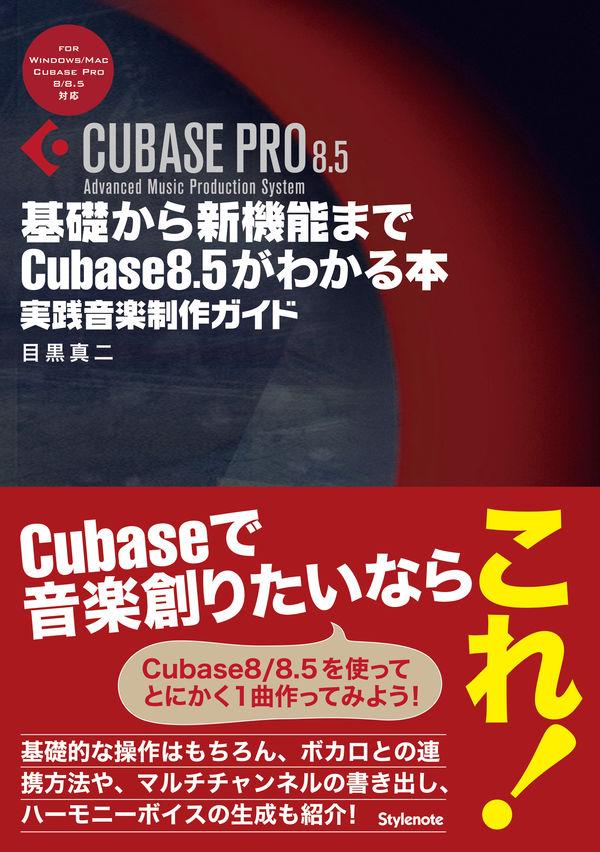 基礎から新機能までCubase 8.5がわかる本 画像1