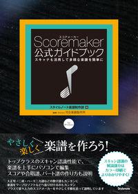 スコアメーカー公式ガイドブック