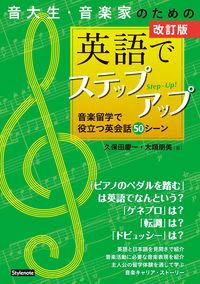 改訂版 音大生・音楽家のための英語でステップアップ