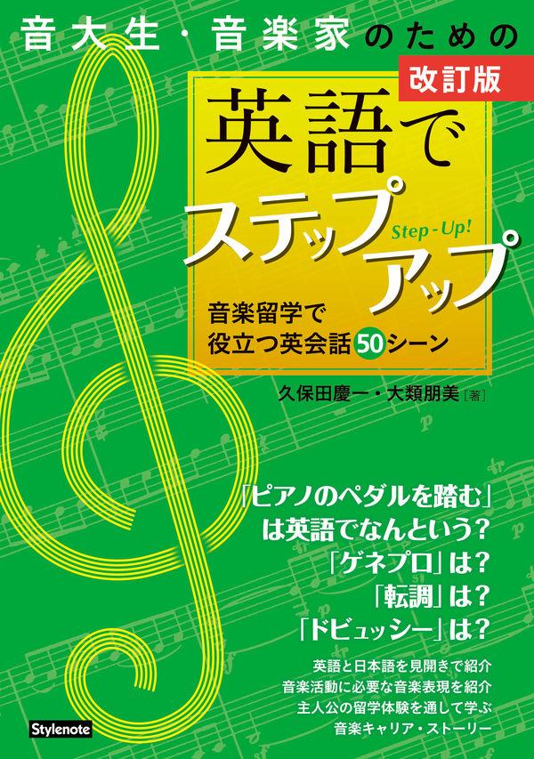 改訂版 音大生・音楽家のための英語でステップアップ 画像1