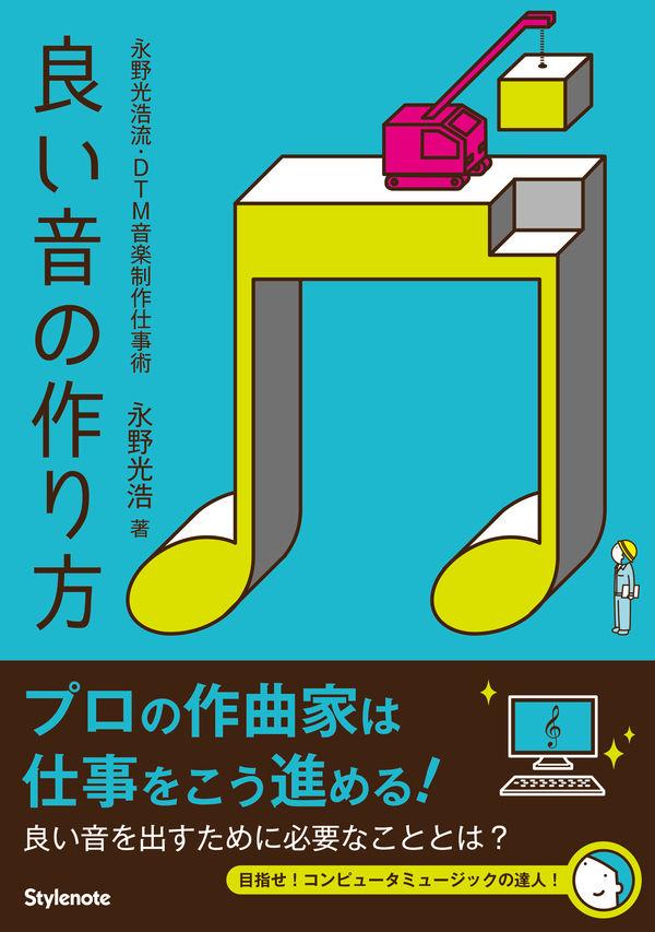 良い音の作り方 永野 光浩(著) - スタイルノート