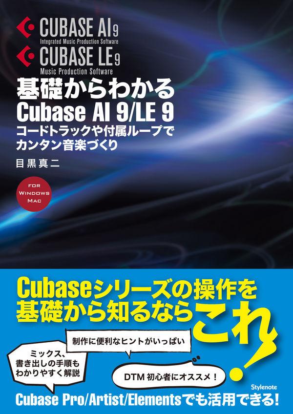 基礎からわかるCubase AI 9/LE 9 画像1