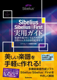 Sibelius/Sibelius|First実用ガイド