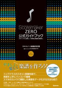 スコアメーカーZERO公式ガイドブック