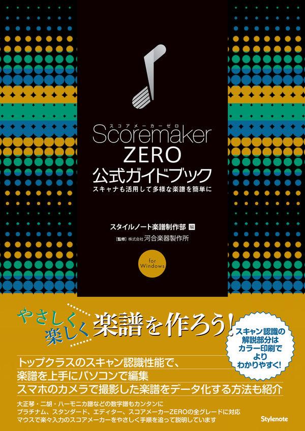 スコアメーカーZERO公式ガイドブック 画像1