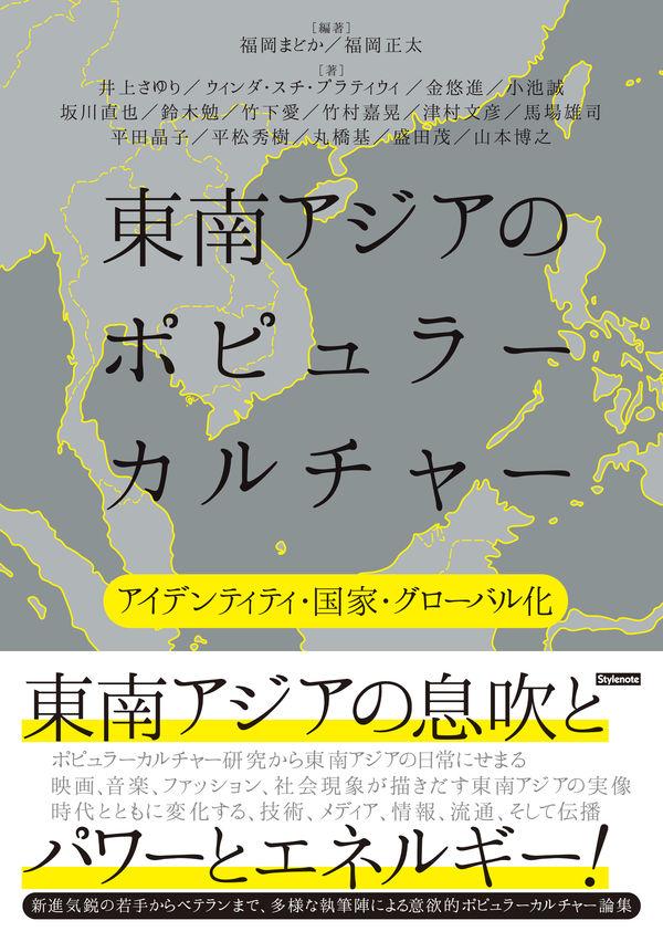 東南アジアのポピュラーカルチャー 画像1