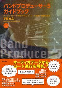 バンドプロデューサー5ガイドブック
