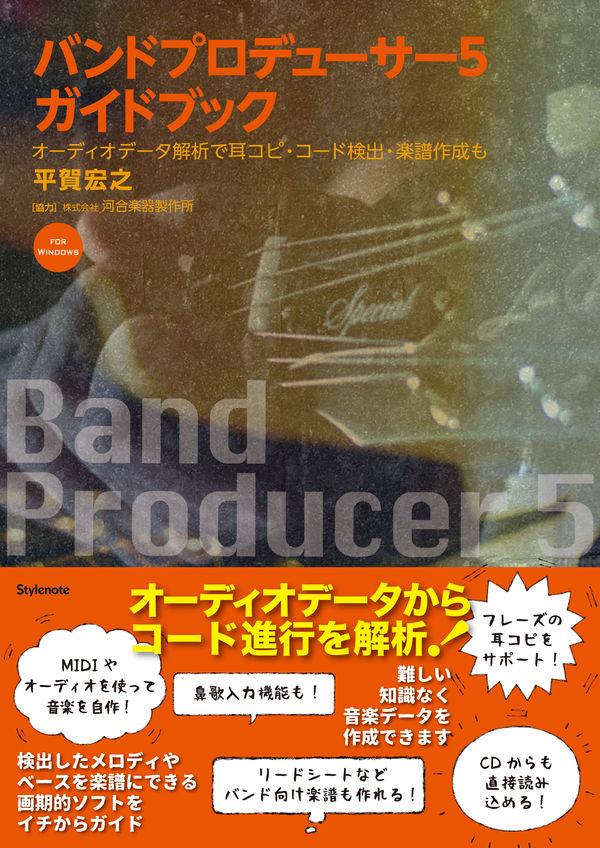 バンドプロデューサー5ガイドブック 画像1