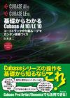 基礎からわかるCubase AI 10/LE 10 - 目黒 真二(著/文) | スタイルノート