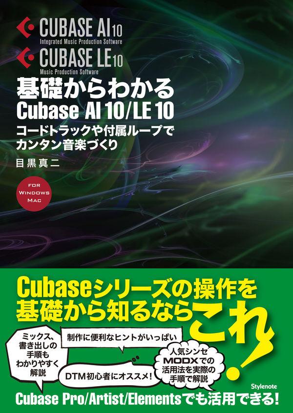 基礎からわかるCubase AI 10/LE 10 画像1