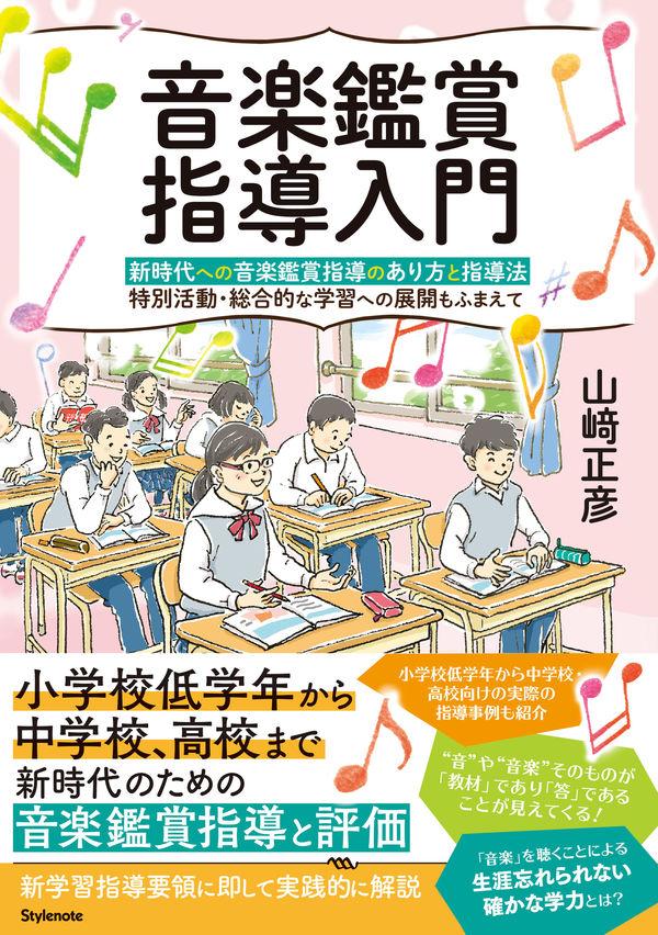 音楽鑑賞指導入門 画像1