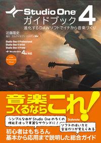 Studio One 4ガイドブック