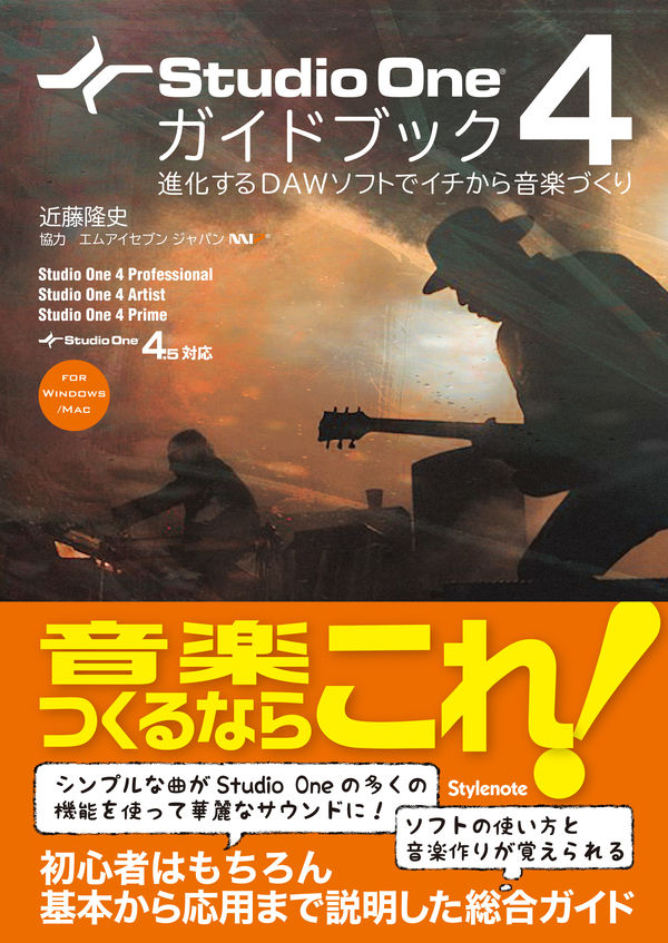 Studio One 4ガイドブック 画像1