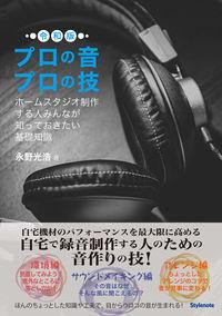 プロの音プロの技・令和版 永野 光浩(著) - スタイルノート