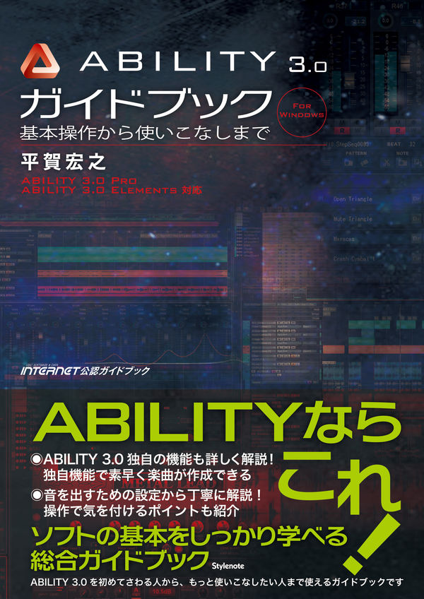 ABILITY 3.0ガイドブック 画像1
