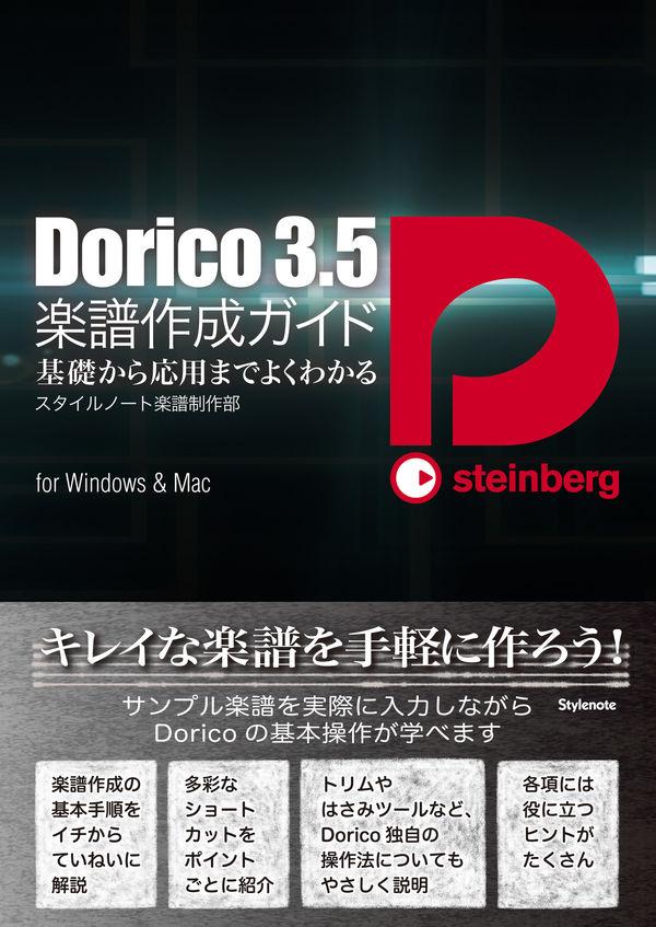 Dorico3.5楽譜作成ガイド 画像1