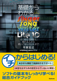 基礎からわかるSinger Song Writer Lite 10