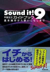 Sound it! 9ガイドブック