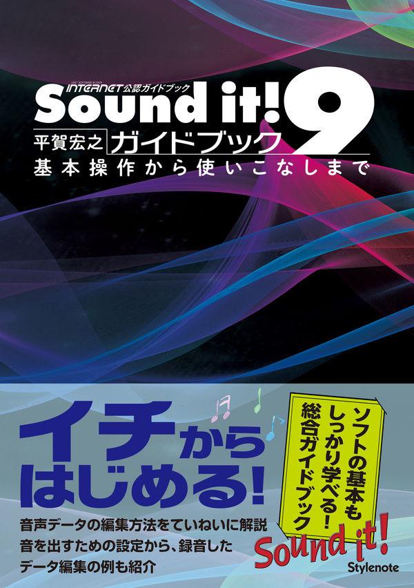 Sound it! 9ガイドブック 画像1