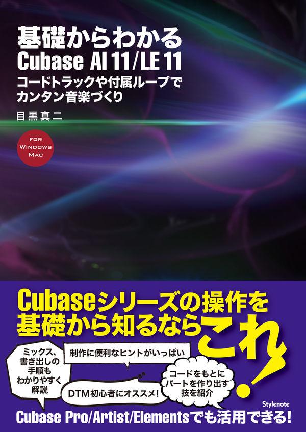 基礎からわかるCubase AI 11/LE 11 画像1