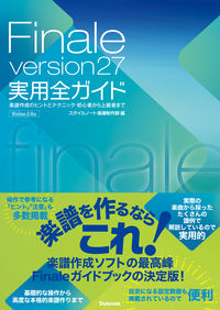Finale version27実用全ガイド