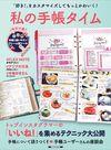 「好き!」をカスタマイズしてもっとかわいく! 私の手帳タイム - 1   洋泉社