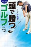 カラー版 プロコーチ井上透の「頭で勝つ」ゴルフ - 井上透(著/文)   洋泉社