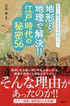 カラー版でますますわかった! 地形と地理で解決!! 江戸時代の秘密56 - 大石学(監修)   洋泉社