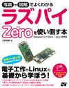 写真や図解でよくわかる ラズパイZeroを使い使い倒す本 Raspberry Pi Zero/Zero W対応 - 小野寺康幸(著/文)   ソーテック社
