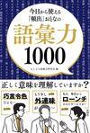 今日から使える「頻出」おとなの語彙力1000 - 1 | 彩図社
