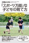 「スポーツ万能」な子どもの育て方 - 小俣 よしのぶ(著/文) | 竹書房