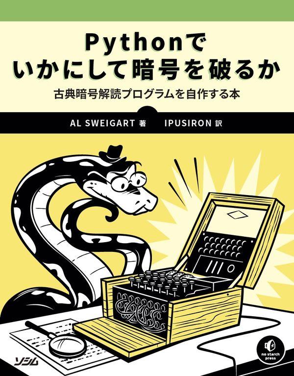 Pythonでいかにして暗号を破るか 古典暗号解読プログラムを自作する本 ...