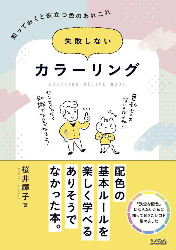 失敗しないカラーリング 知っておくと役立つ色のあれこれ 桜井 輝子(著/文) - ソシム