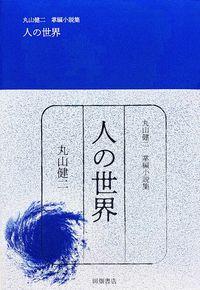 ドット 小説 コム