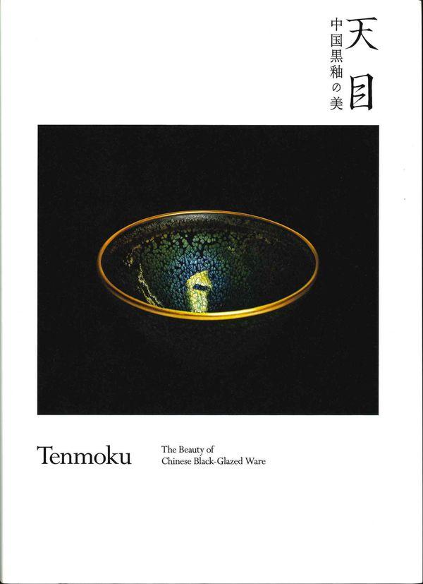 天目ー中国黒釉の美 大阪市立東洋陶磁美術館(編集) - 中央公論美術出版