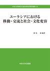 ユーラシアにおける移動・交流と社会・文化変容 - 新免 康(著/文 | 編集) | 中央大学出版部