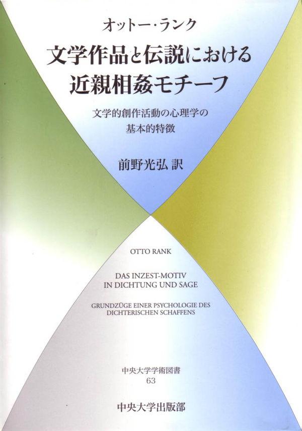 文学作品と伝説における近親相姦モチーフ オットー・ランク(著) - 中央 ...