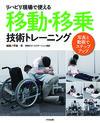 リハビリ現場で使える移動・移乗技術トレーニング - 平田 学(編集) | 中央法規出版