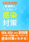 病院・施設・地域で使える 看護師のための感染対策 - 洪 愛子(編集) | 中央法規出版