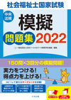 社会福祉士国家試験模擬問題集2022 - 一般社団法人日本ソーシャルワーク教育学校連盟(編集) | 中央法規出版