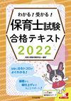 わかる!受かる!保育士試験合格テキスト2022 - 保育士受験対策研究会(編集) | 中央法規出版