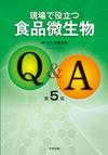 現場で役立つ食品微生物Q&A 第5版 - 小久保 彌太郎(著/文 | 編集) | 中央法規出版