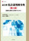 論点別特許裁判例事典 第二版 - 高石 秀樹(著/文)   経済産業調査会